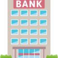 葬儀費用、銀行口座からの引き出しについて